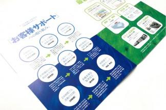 プリントネットパンフレット3