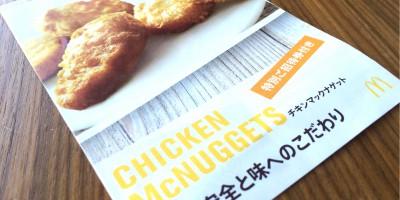 チキンマックナゲット1