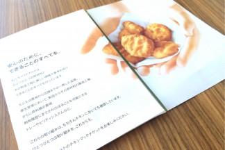 チキンマックナゲット2