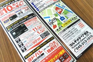 ヨドバシ横浜4