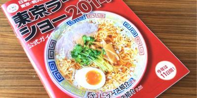 東京ラーメンショー2014 1