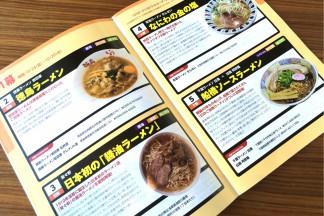 東京ラーメンショー2014 3