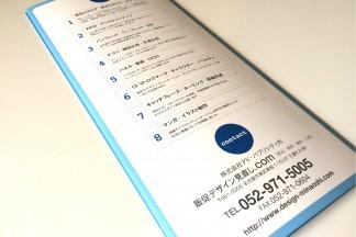 販促デザイン見直し.com4