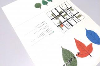 菊池臨床心理オフィス3