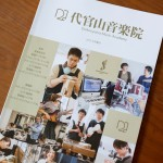 2015代官山音楽院1