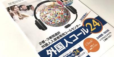 外国人コール24_1