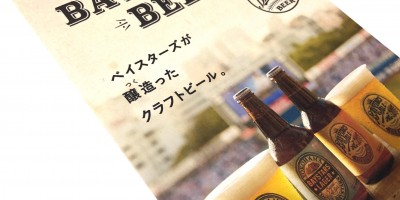 BAYSTARS BEER1