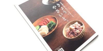 株式会社きかんし パンフレット1