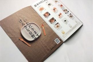 株式会社きかんし パンフレット4