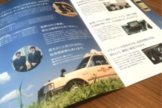 東都自動車3