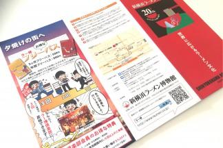 新横浜ラーメン博物館4