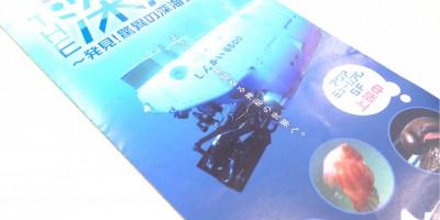 THE深海1