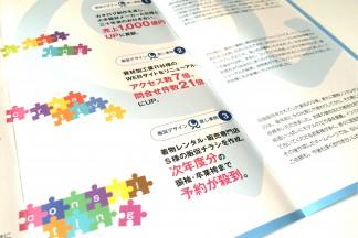 販促デザイン見直し.com3