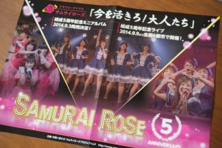 SAMURAI ROSE3