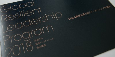 Global Resilient Leadership Program 2018_1