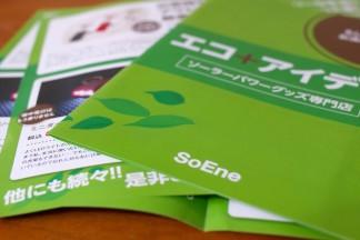 SoEne_3
