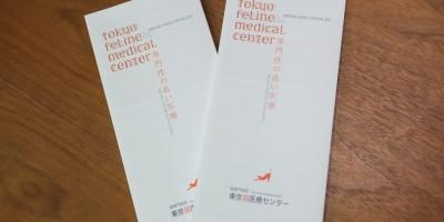 東京猫医療センター_01