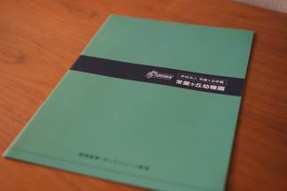 常盤ヶ丘幼稚園_1